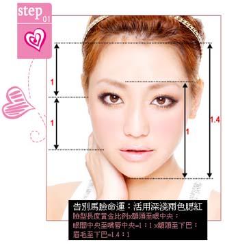 使用方法:请以腮红刷沾取适量轻刷在笑肌/双颊,以延展方式自然晕染