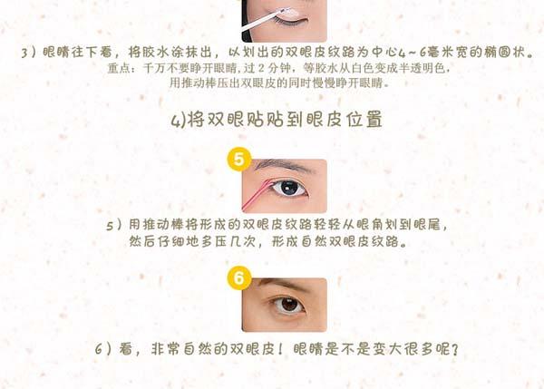上海创馨*火烈鸟 美眼多用胶水 7ml 双眼皮胶