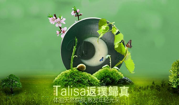 talisa绿色月光